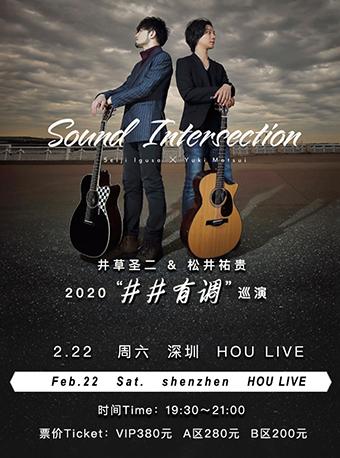 """[深圳]深圳2.22周六""""井井有調""""吉他巡演"""