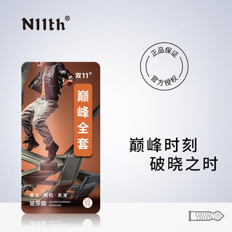 双11避孕套 日本进口玻尿酸润滑剂泰国天然乳胶 艺术系列多功能三合一型 金属盒包装 10只装