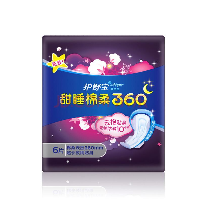护舒宝(Whisper)超薄夜用 女学生 云感棉柔贴身卫生巾 360mm 6片(10倍瞬吸),护舒宝