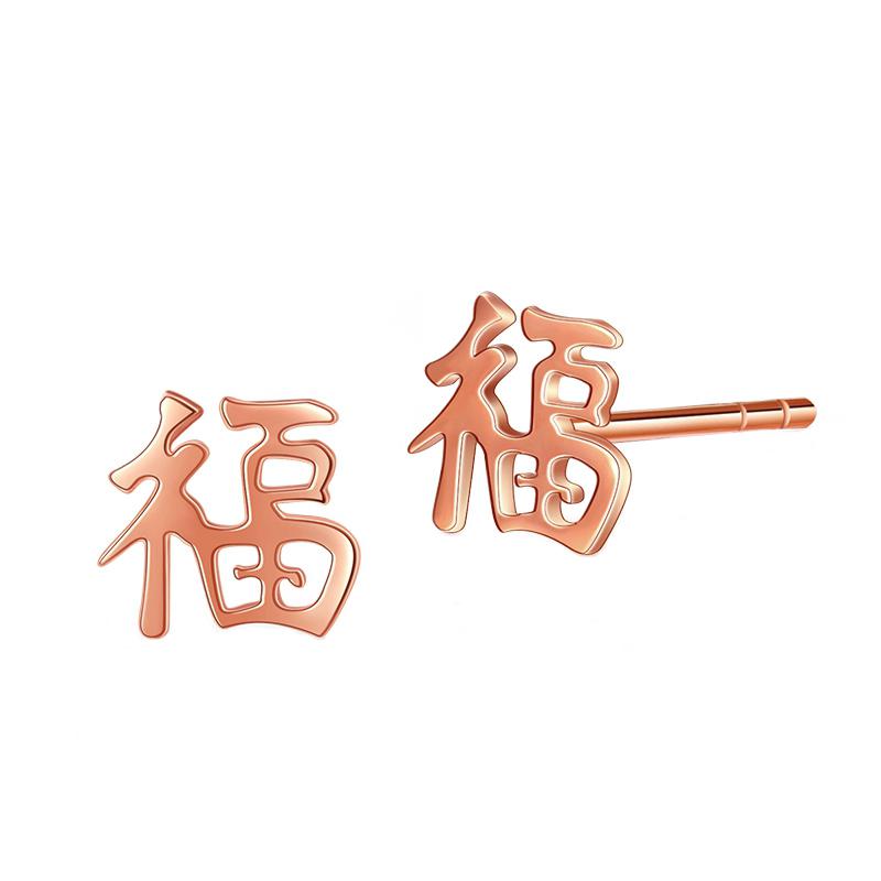 中银金行18K金耳钉福字玫瑰金耳钉彩金耳饰女款DSEK0149