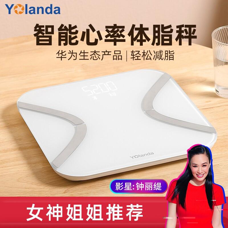 云康宝(Yolanda)智能蓝牙体脂仪(Lite系列,牛皮纸包装)USB充电款 心率CS20E