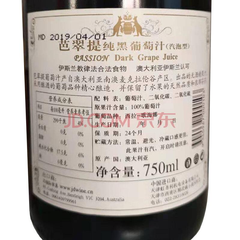 澳大利亚进口 芭翠提(PASSION)纯黑无醇气泡酒葡萄汁起泡饮料750ml*1瓶,芭翠提