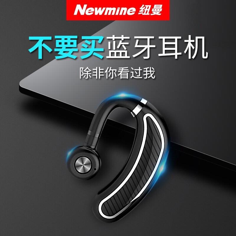 紐曼(Newmine)數字 無線藍牙耳機 運動商務掛耳式耳機蘋果小米華為手機通用超長待機男女掛耳式立體聲 k21無線藍牙運動耳機