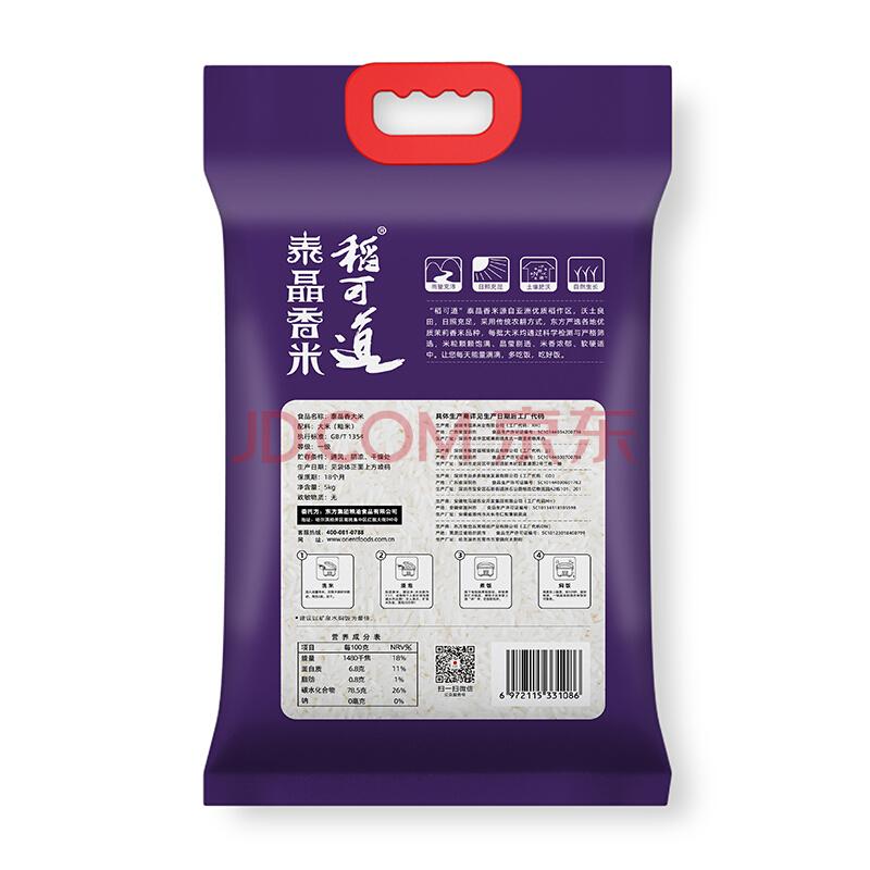 稻可道 泰晶香米 籼米 大米5kg,稻可道