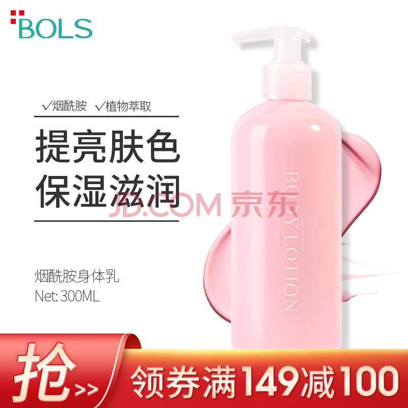葆丽匙(BOLS) 烟酰胺精华香氛身体乳提亮改善肌肤修护保湿润肤乳 男女适用 300ml,葆丽匙(Bols)