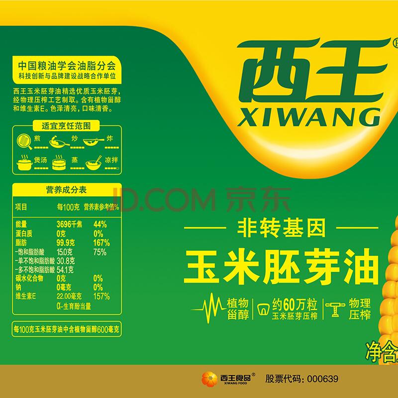 西王玉米胚芽油3.78L 非转基因压榨玉米油食用油,西王