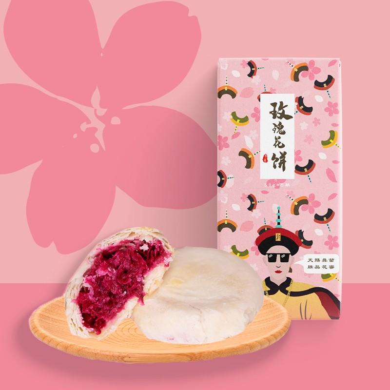金桂坊云南传统特色糕点滇八件系列玫瑰鲜花饼30g*10枚