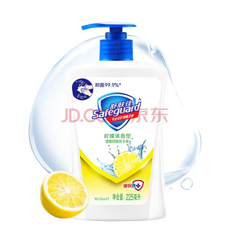 舒肤佳抑菌洗手液柠檬清新225ml(抑菌99.9%爽洁健康),舒肤佳