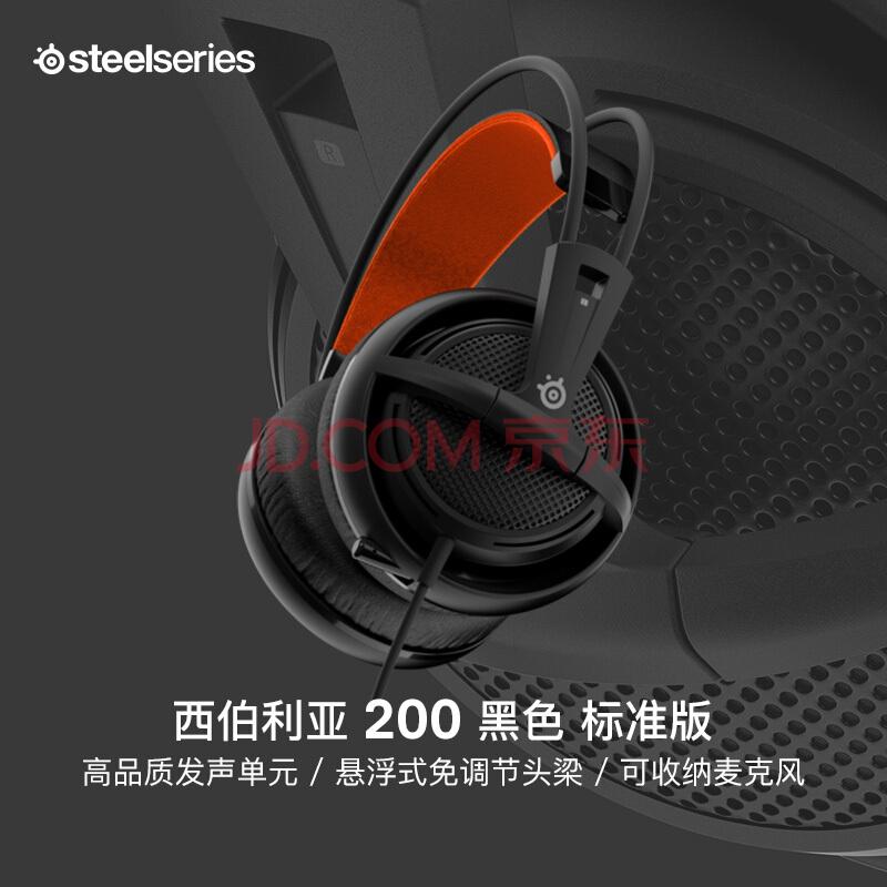 赛睿(SteelSeries)西伯利亚 200 黑色 西伯利亚经典 单/双3.5mm自由转换 免调节设计 游戏耳机,赛睿(SteelSeries)
