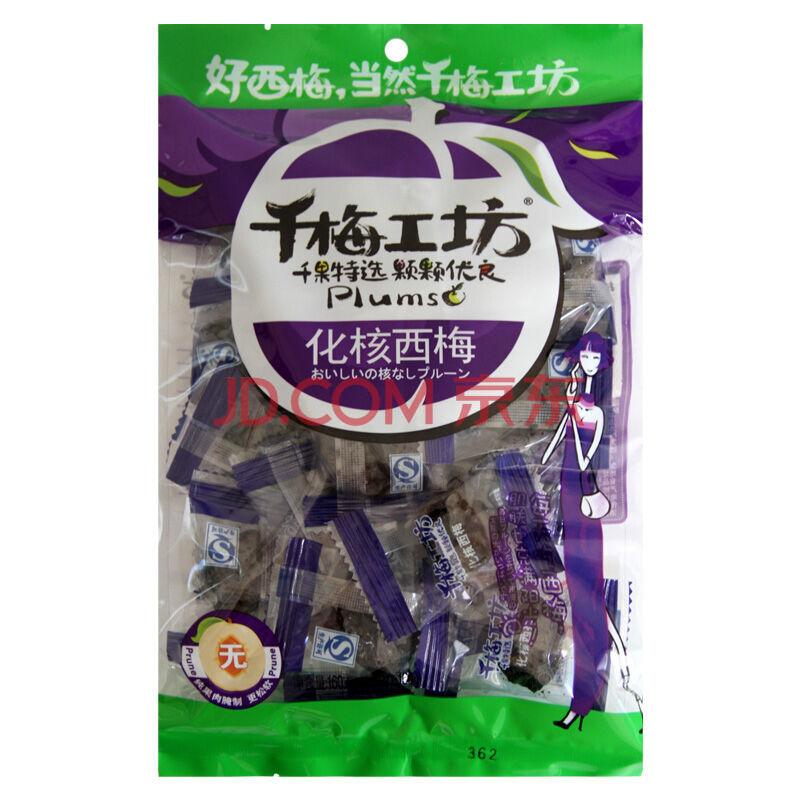 华味亨 千梅工坊 化核西梅160g/袋 休闲食品 零食 梅子 话梅 办公零食小吃,华味亨