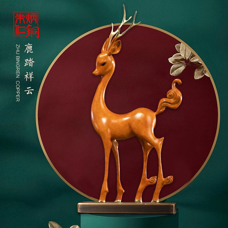 朱炳仁铜 中式创意家居桌面摆件书房办公装饰工艺品礼物 鹿踏祥云