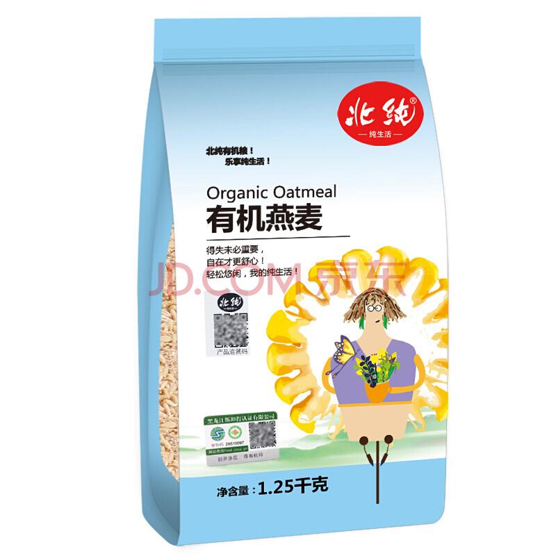 北纯 有机 燕麦(麦仁 东北 粗粮杂粮 大米伴侣 真空包装)1.25kg,北纯