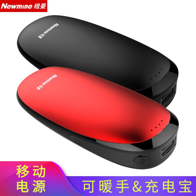 纽曼迷你暖手宝移动电源5200毫安充电宝手机通用NS520