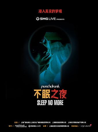 [上海]不眠之夜Sleep No More(12月场)