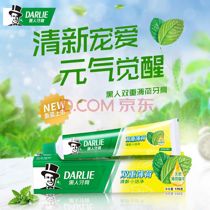 黑人(DARLIE)双重薄荷牙膏175g 清新口气 自然健齿(新旧包装随机发放),黑人(DARLIE)
