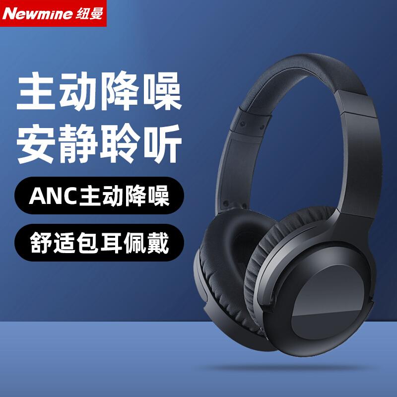 纽曼(Newmine)TB102 无线蓝牙耳机 ANC主动降噪耳机 头戴式 游戏耳机 手机耳机 商务旅行消噪音乐耳机