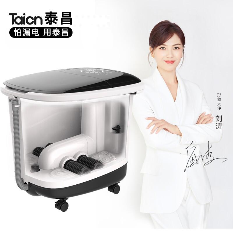 泰昌(Taicn)TC-2057足浴盆全自动按摩电动洗脚盆智能泡脚盆