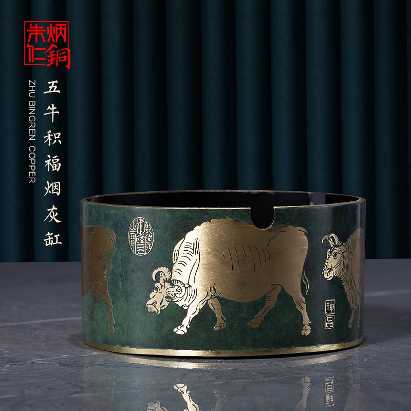 朱炳仁铜 五牛积福烟灰缸工艺品实用创意艺术礼品客厅办公桌摆件