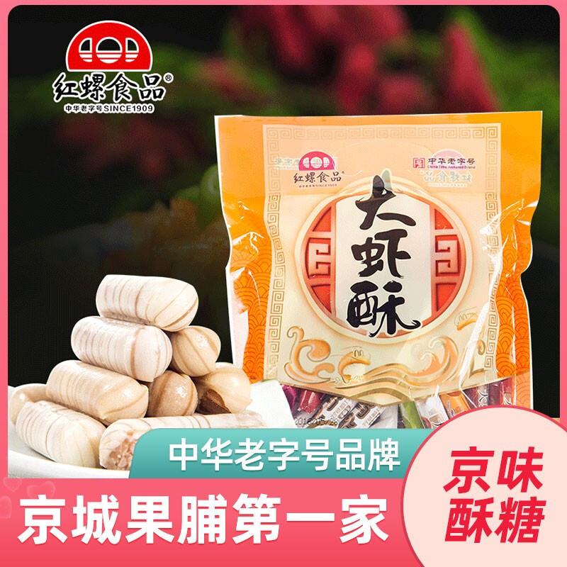 红螺食品北京特产大虾酥花生酥糖酥心糖400g