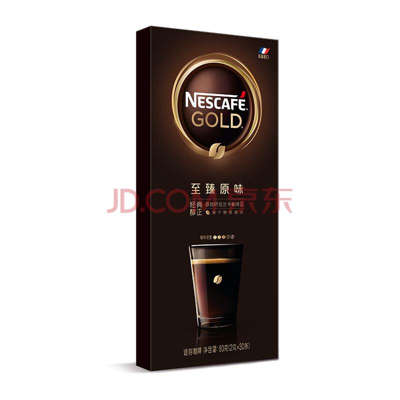 雀巢(Nestle)金牌 速溶黑咖啡 至臻原味 咖啡粉微研磨2gx30条 法国进口,雀巢(Nestle)