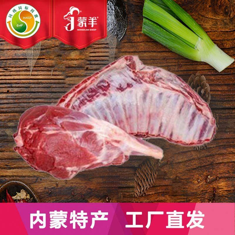 蒙羊锡林郭勒羊法式后腿+半身鲜羊排组合约3.65kg