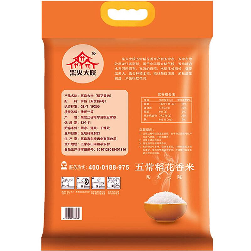 柴火大院 五常稻花香米 东北大米 10kg