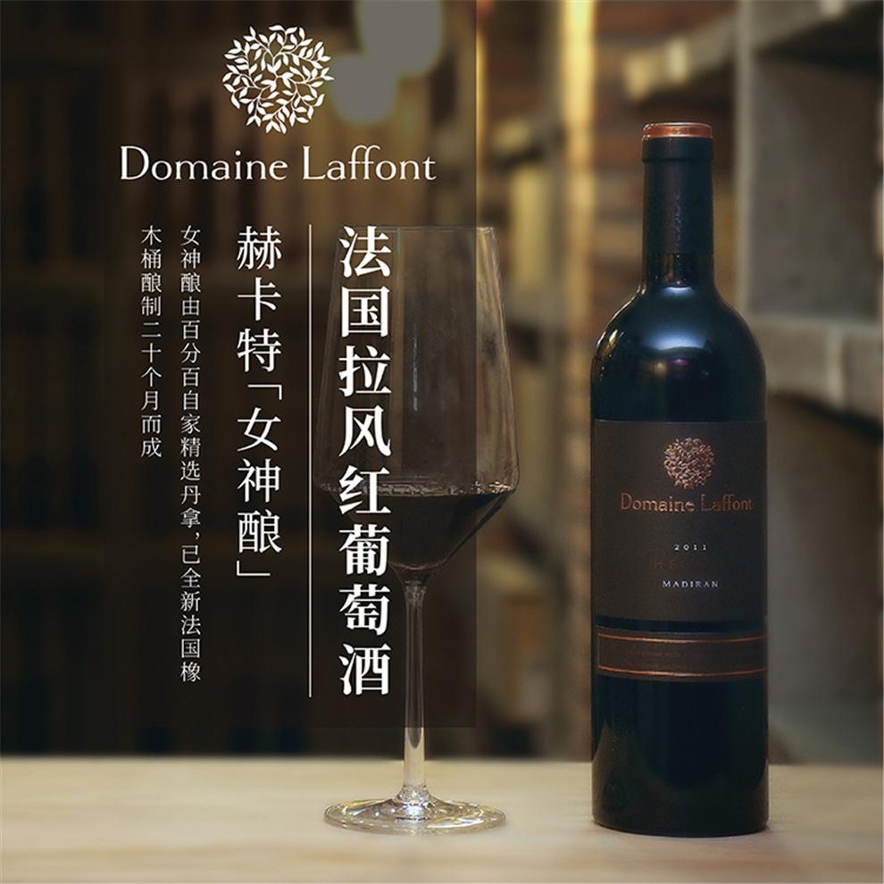 拉风赫卡特干红葡萄酒 750ml