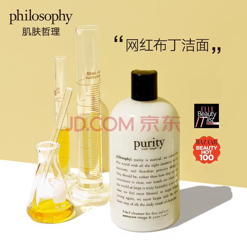 肌肤哲理philosophy三合一洗面奶90ml体验装/自然哲理(卸妆洁面乳 深层清洁 多效合一 敏感肌可用),philosophy
