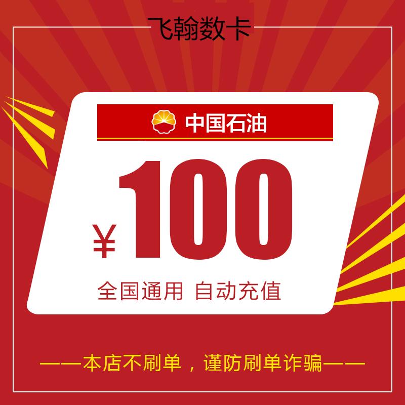 中國石油加油卡慢充100元 全國通用 0-48小時到賬