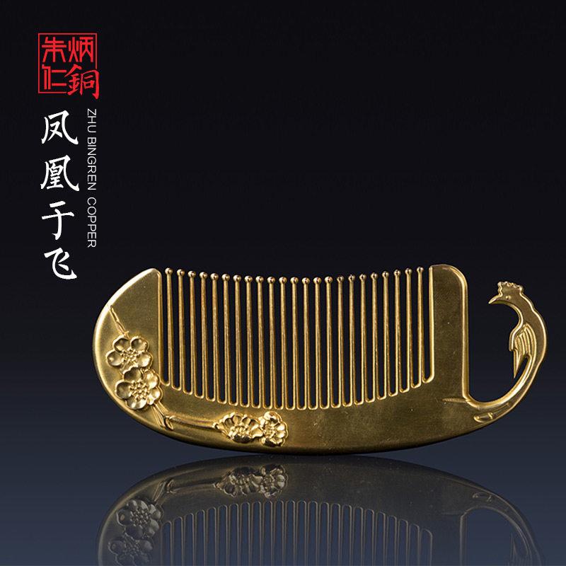 朱炳仁铜 凤凰于飞铜梳铜梳子 办公桌摆件铜工艺品送人艺术礼品