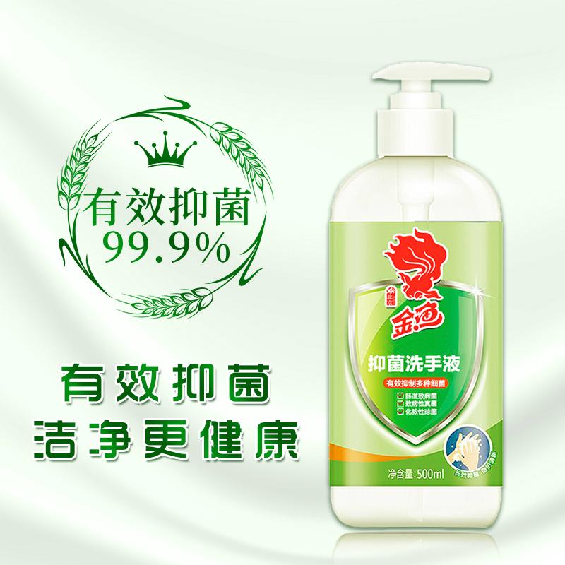 金鱼抑菌洗手液500ml*3瓶
