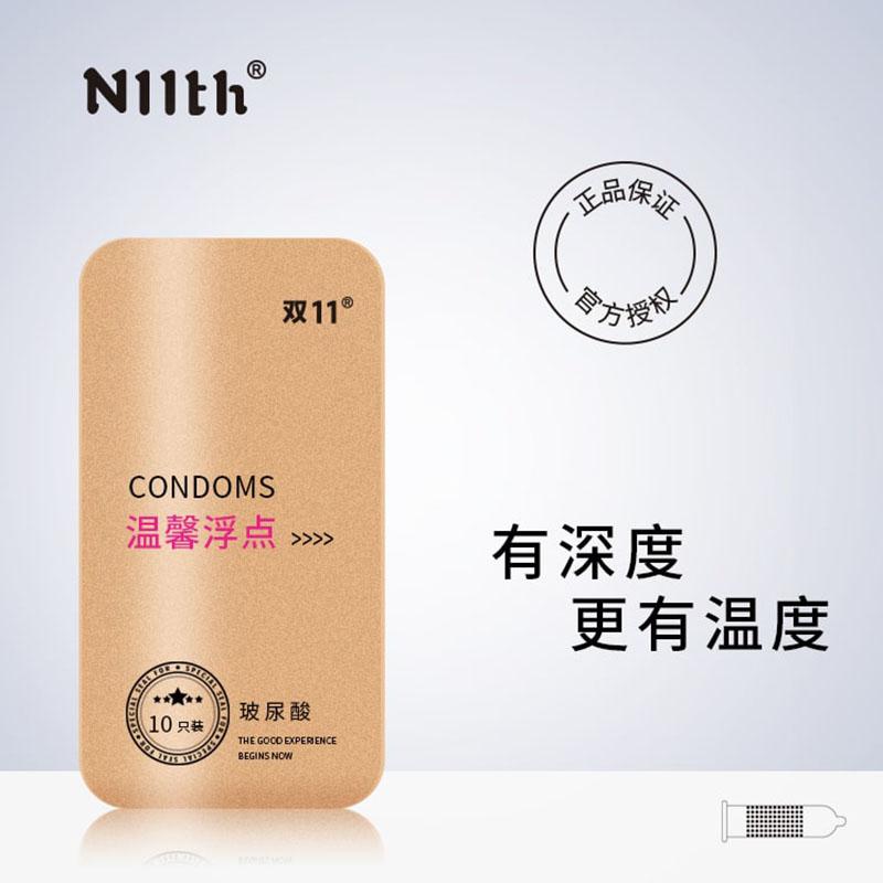 双11避孕套 日本进口玻尿酸润滑剂泰国天然乳胶 温馨浮点型 金属盒包装 10只装