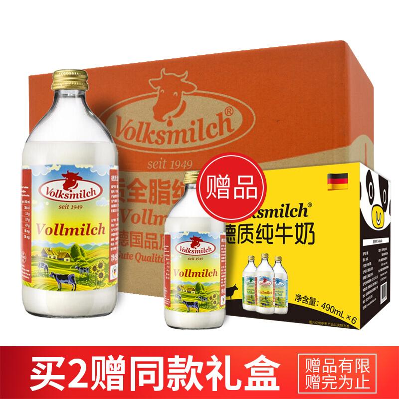 德质 德国原装进口 高品质玻璃瓶装 全脂纯牛奶 490ml*12瓶/箱