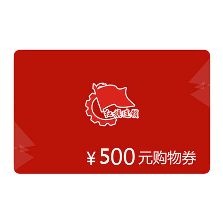 紅旗500元超市購物券