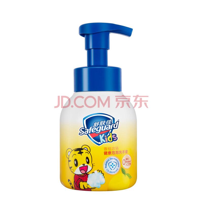 舒肤佳儿童泡沫洗手液巧虎西柚农场280ml(抑菌99.9%棉花糖洗手液 长效保护 pH温和 宝宝可用),舒肤佳