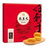 月饼礼盒 乾生元 乾享悦礼 5味9饼 中秋节广式月饼620g,乾生元