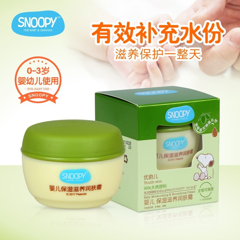SNOOPY史努比婴儿保湿滋养润肤霜(0-3岁)