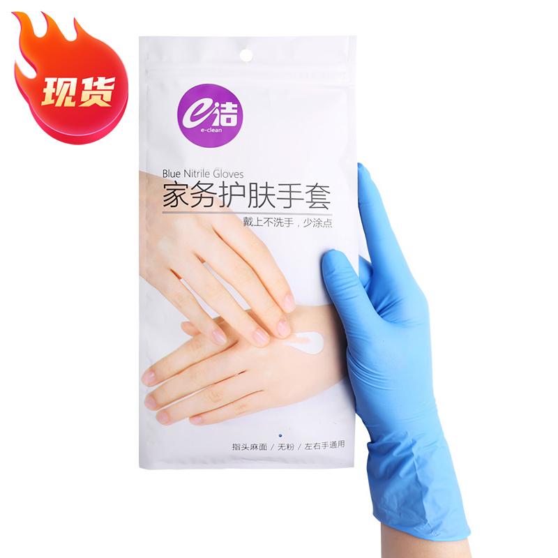 e洁 一次性手套 护手手套 10个/包