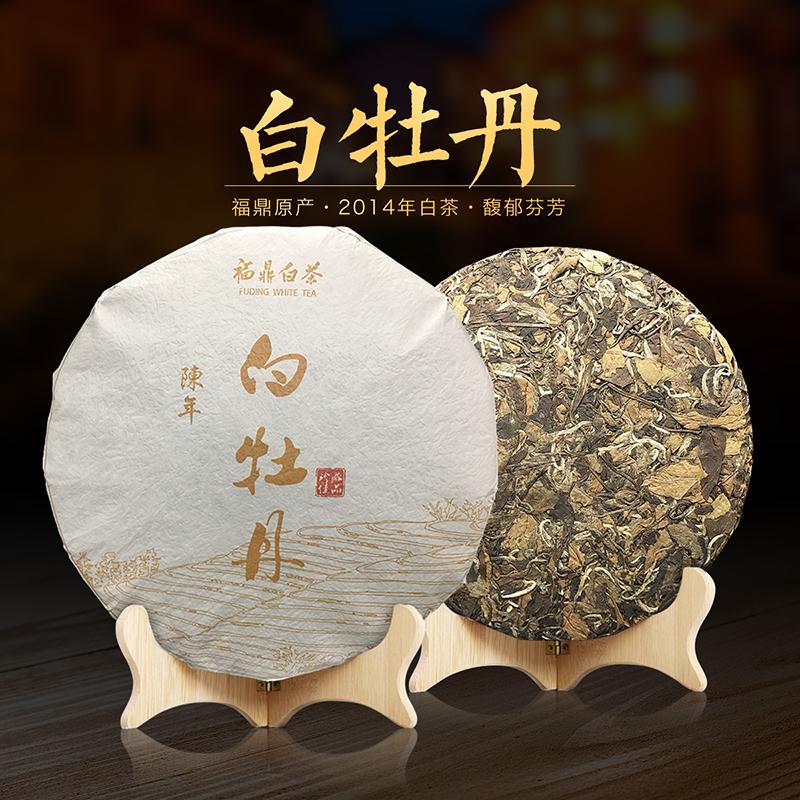 福鼎白茶2014年白牡丹茶饼 4年陈化 老白茶