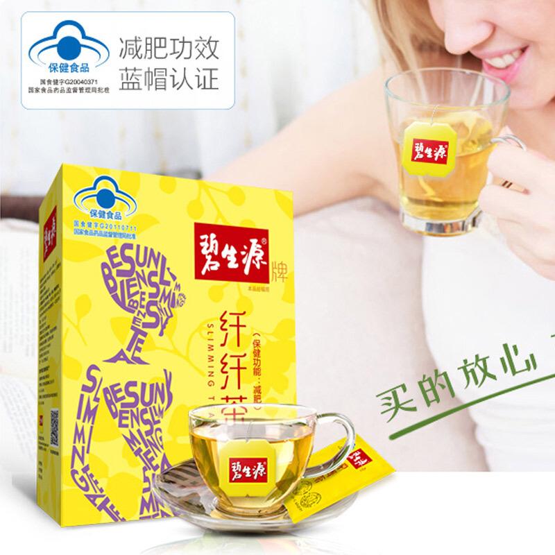 碧生源 纤纤茶60袋装减肥茶瘦身减脂非减肥药
