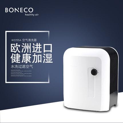 BONECO博瑞客空气加湿清洗器无雾家用低噪音孕婴除尘进口瑞士风W2255A