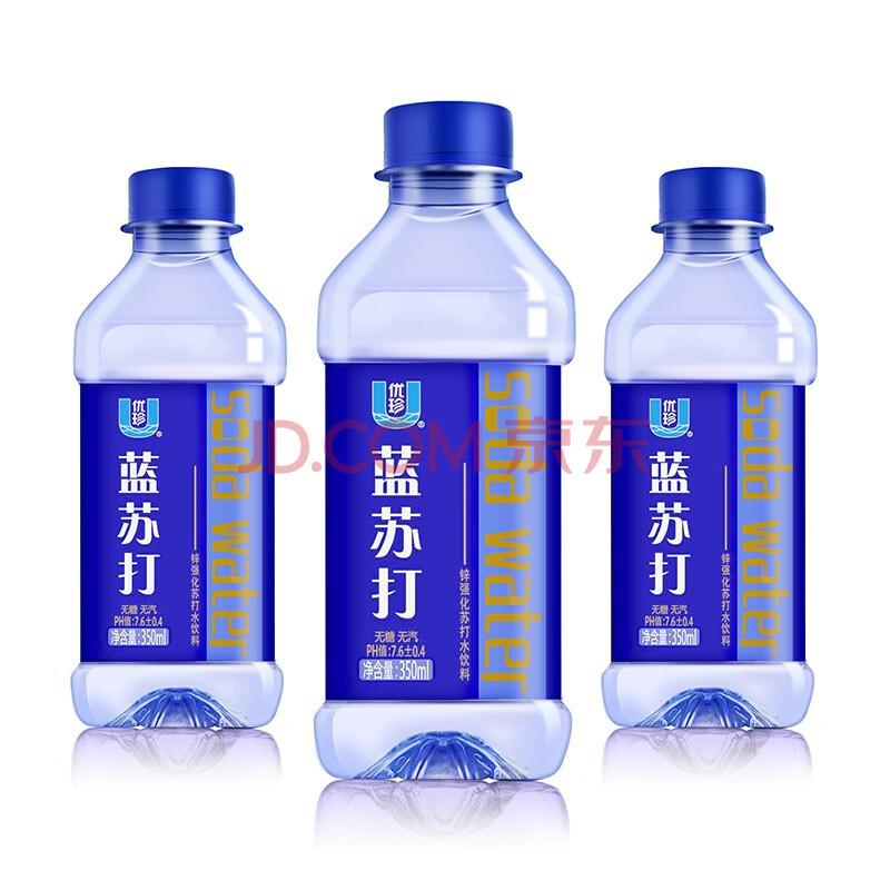 优珍蓝苏打水饮料 无气无糖弱碱 350ml*24瓶 整箱装,优珍