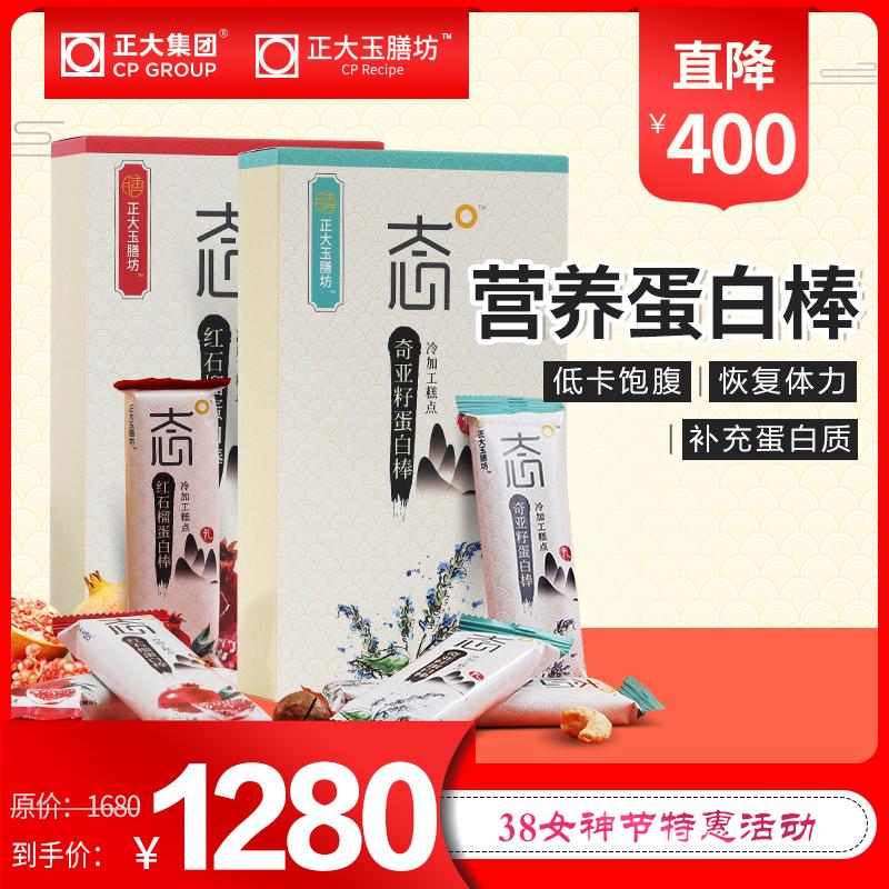 【28天计划】正大玉膳坊28天套餐蛋白棒代餐控糖 营养师干预指导