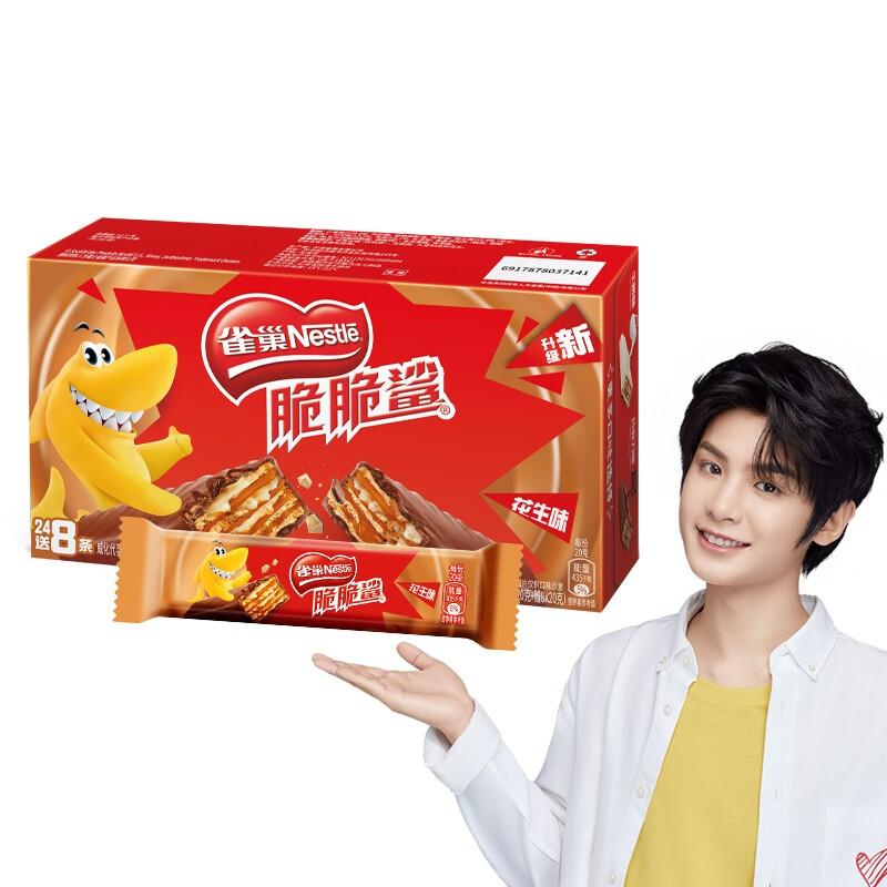 雀巢(Nestle) 脆脆鲨 休闲零食 威化饼干 花生口味640g(24*20g+赠8*20g)新老包装随机发货