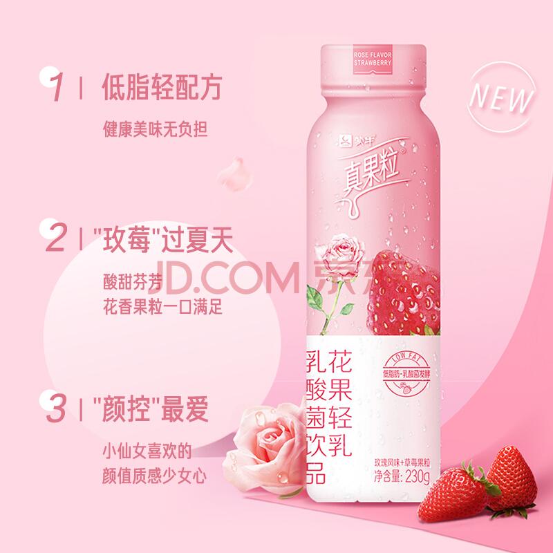 蒙牛 真果粒花果轻乳 玫瑰草莓味 乳酸菌饮品PET瓶230g×10瓶(礼盒装 新老包装随机发货),蒙牛(MENGNIU)