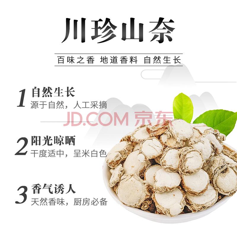 川珍 山奈100g 香辛料 沙姜三奈烧炖卤料烹饪香料四川调味料,川珍