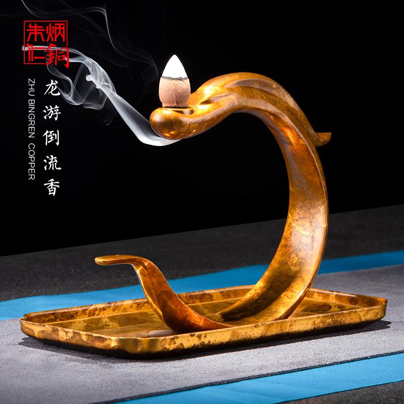 朱炳仁铜 龙游香炉套装家居室内熏香摆件倒流香炉工艺品办公铜雕礼品