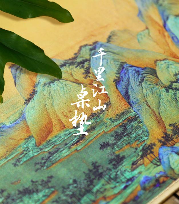 千里江山橡胶桌垫