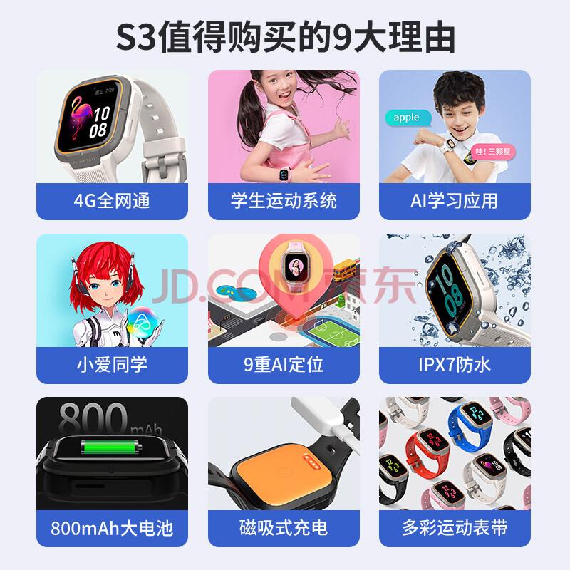 小寻 儿童电话手表 智能手表 运动手环学生电子表 4G全网通/GPS定位/360度防水 S3曜石黑,小寻