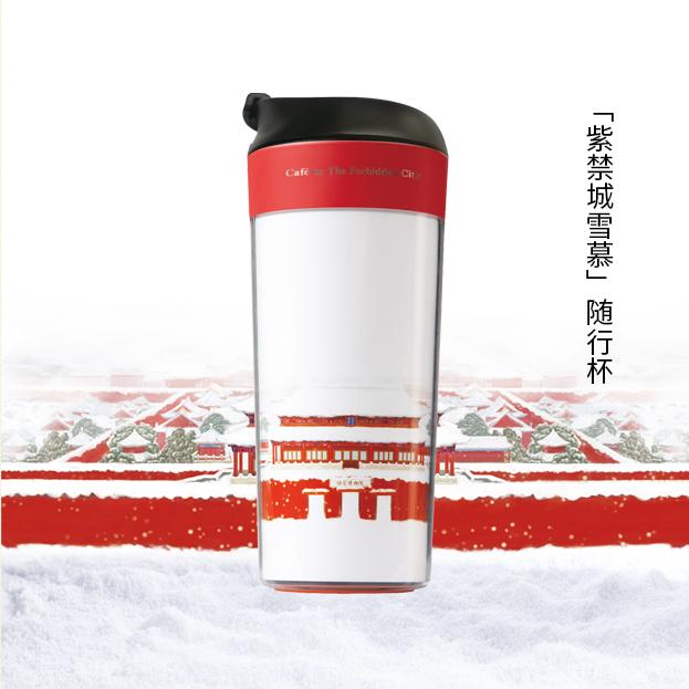宫廷随行杯-紫禁城雪慕随行杯